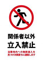 関係者以外の無断進入禁止の注意貼り紙テンプレート