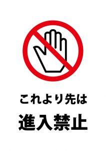 これより先、進入禁止の注意貼り紙テンプレート