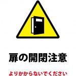 扉の開閉、よりかかり注意貼り紙テンプレート