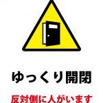 ゆっくり開閉をお願いする注意の貼り紙テンプレート
