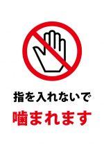 指を噛まれることへの注意貼り紙テンプレート
