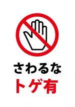 触れるとトゲに刺さる危険の注意貼り紙テンプレート