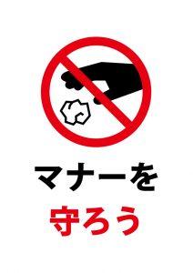 ゴミ捨てのマナー喚起注意貼り紙テンプレート