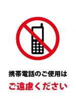 携帯電話の使用注意貼り紙テンプレート