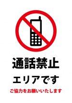 通話禁止エリアの注意貼り紙テンプレート