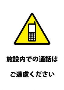 施設内での通話への注意貼り紙テンプレート