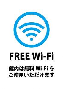 館内のFREE Wi-Fiの案内貼り紙テンプレート