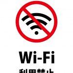 Wi-Fi利用禁止の注意貼り紙テンプレート