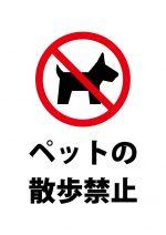 ペットの散歩禁止、注意貼り紙テンプレート