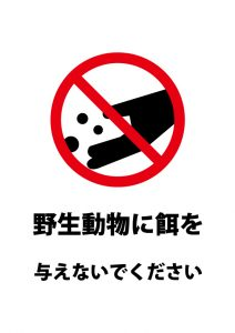野生動物への餌付禁止、注意貼り紙テンプレート