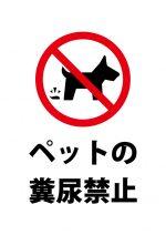 ペットの糞尿禁止の注意貼り紙テンプレート