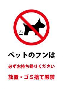 ペットのフンの放置・ゴミ捨て厳禁、注意貼り紙テンプレート