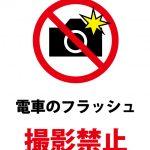 電車のフラッシュ撮影禁止の注意貼り紙テンプレート
