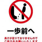 小便器・男性トイレで前進を促す(皮肉)注意貼り紙テンプレート