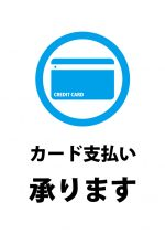 カード支払い可能の貼り紙テンプレート