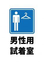 男性用試着室の案内貼り紙テンプレート