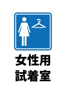 女性用試着室の案内貼り紙テンプレート