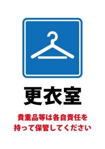 更衣室での貴重品保管の案内貼り紙テンプレート