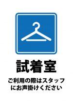 試着室利用の際のスタッフへのお声掛け案内貼り紙テンプレート