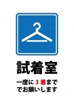 試着室の利用の一度に3着までの案内貼り紙テンプレート