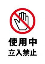 使用中立入禁止の注意貼り紙テンプレート