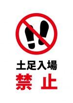 土足での入場禁止の注意貼り紙テンプレート