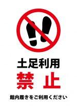 土足での利用禁止・館内履き利用のお願い注意貼り紙テンプレート
