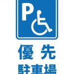 優先駐車場の案内貼り紙テンプレート