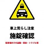 駐車場のトラブル注意案内貼り紙テンプレート