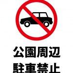 公園周辺の駐車禁止、注意貼り紙テンプレート