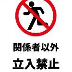 関係者以外入室禁止の注意貼り紙テンプレート