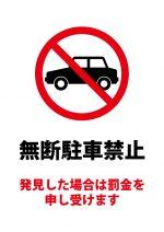 無断駐車禁止・罰金警告の注意案内貼り紙テンプレート