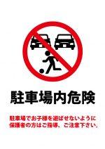 駐車場内での遊び注意の貼り紙テンプレート