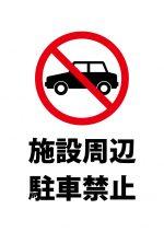 施設周辺の駐車禁止、注意貼り紙テンプレート