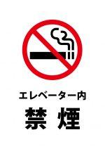エレベーター禁煙の注意貼り紙テンプレート