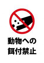 動物への餌付禁止、注意貼り紙テンプレート