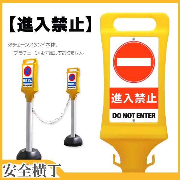 駐車禁止フェンス チェーンポール