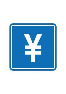 円(¥)マークの案内標識アイコンの貼り紙ワードテンプレート