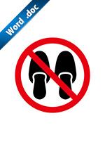 スリッパ禁止の注意標識アイコンの貼り紙ワードテンプレート