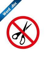 ハサミ使用禁止のアイコンの貼り紙ワードテンプレート