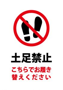 土足禁止・履き替えのお願いの注意貼り紙テンプレート