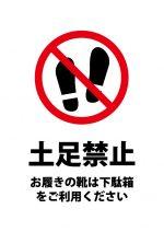 土足禁止・下駄利用のお願いの注意貼り紙テンプレート
