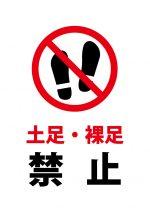 土足・裸足禁止の注意貼り紙テンプレート