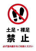 土足・裸足禁止 室内履き利用のお願いの注意貼り紙テンプレート