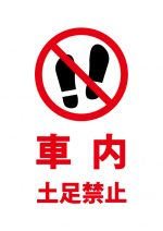 車内 土足禁止の注意貼り紙テンプレート