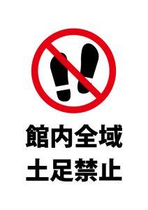 館内全域 土足禁止の注意貼り紙テンプレート