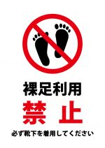 裸足での利用禁止・靴下着用のお願いの注意貼り紙テンプレート