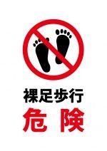 裸足での歩行危険の注意貼り紙テンプレート
