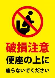 トイレの便座の上に座る(破損)ことへの注意貼り紙テンプレート