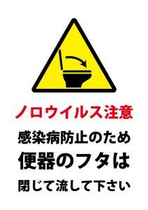 便器のフタを閉じる ノロウイルス注意 注意貼り紙テンプレート 無料 商用可能 注意書き 張り紙テンプレート ポスター対応